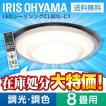アウトレット LEDシーリングライト 照明 天井 8畳調色 CL8DL-C1 アイリスオーヤマ