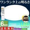 LEDシーリングライト 調色機能付き 照明 天井 6畳 CL6DL-4.0 アイリスオーヤマ