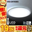 LED シーリングライト 12畳 調光 アイリスオーヤマ リビング LEDシーリングライト CL12D-5.0CF