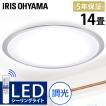 LED シーリングライト 14畳 調光 LEDシーリングライト アイリスオーヤマ リビング CL14D-5.0CF