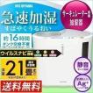 加湿器 ハイブリッド 抗菌 強力 SSH-750-H アイリスオーヤマ