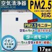 空気清浄機 PM2.5対応空気清浄機 PM2.5ウォッチャー 17畳用 KPMMS-AC40 アイリスオーヤマ