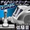 掃除機 アイリスオーヤマ  サイクロン クリーナー サイクロン式掃除機 静音 静か 紙パック不要 水洗い 低騒音 IC-C100K-S 強吸引力