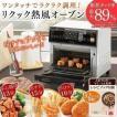リクック熱風オーブン ノンフライオーブン FVX-M3A-W ...