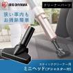 充電式サイクロンスティッククリーナー 別売ミニノーマルヘッド CNH29  アイリスオーヤマ