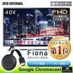 テレビ 40型 液晶テレビ 40インチ 新品 本体 フルハイビジョン アイリスオーヤマ 40FB10P
