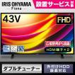 テレビ 43型 液晶テレビ 43インチ 新品 本体 アイリスオーヤマ フルハイビジョン 43FA10P