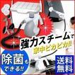 スチームクリーナー セット 収納BOX アイリスオーヤマ STM-304PK ホワイト 人気