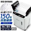 シュレッダー 業務用 アイリスオーヤマ オフィス 電動 大容量 AFS150C-H(あすつく)