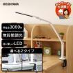 LEDデスクライト 701クランプタイプ ホワイト LDL-701CL-W アイリスオーヤマ