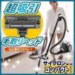 掃除機 サイクロンクリーナー コンパクト 超吸引毛取りヘッド ECC-100CTK-S 人気