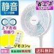 アウトレット 扇風機 リモコン式リビング扇 LFD-303 アイリスオーヤマ