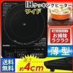 IHクッキングヒーター 人気 売れ筋 薄型 電磁調理器 アイリスオーヤマ IHC-T41-B