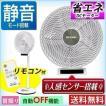アウトレット 扇風機 人感センサー付首振り扇風機 LFDJ-301K アイリスオーヤマ