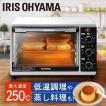コンベクションオーブン ノンフライヤー オーブン PFC-D15A-W アイリスオーヤマ(あすつく)