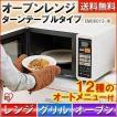 電子レンジ ターンテーブル オーブンレンジ シンプル EMO6013-W アイリスオーヤマ