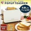 トースター おしゃれ ポップアップトースター 2枚 冷凍食パン 本体 新品 IPT-850-W アイリスオーヤマ