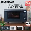 電子レンジ オーブンレンジ アイリスオーヤマ レンジ フラット グリル オーブン 18L MO-F1805