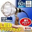 LEDクリップライト屋内用 照明 電球 電気 60形相当 ILW-85GC2 アイリスオーヤマ 一人暮らし おしゃれ 新生活