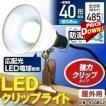 LEDクリップライト防滴型 照明 電球 電気 防水 40形相当 ILW-45GBC2 アイリスオーヤマ 一人暮らし おしゃれ 新生活