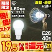 LED電球 照明 業務用 オフィス 工場 現場 作業用 ライト クリップライト ワークライト 明るい led おしゃれ アイリスオーヤマ 40形相当 LDA5N-G-C2