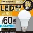 LED電球 照明 業務用 オフィス 工場 現場 作業用 ライト クリップライト ワークライト 明るい led おしゃれ アイリスオーヤマ 60形相当 LDA7N-G-C2