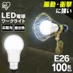 LED電球 E26 100W形相当 広配光 ワークライト 照明器具 天井 LDA14N-G-C2 アイリスオーヤマ 一人暮らし おしゃれ 新生活