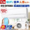 エアコン 10畳 アイリスオーヤマ ルームエアコン Wifi 人感センサー IRA-2801W IRA-2801RZ