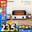 オーブントースター 2枚 本体 コンパクト EOT-1003C ...