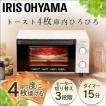 オーブントースター 4枚 本体 新品 おしゃれ ピザ グラタン 餅 焼き EOT-1203C ホワイト アイリスオーヤマ(あすつく)