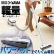 掃除機 紙パック式  アイリスオーヤマ 軽量 紙パック クリーナー パワーヘッド 軽い 超軽量 すきま ノズル キャニスター IC-BTP3-S シルバー