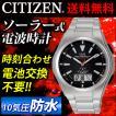 腕時計 シチズンCBM 電波ソーラーウォッチ MD02-202