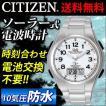 腕時計 シチズンCBM 電波ソーラーウォッチ MD02-204