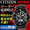 腕時計 シチズンCBM 電波ソーラーウォッチ MD06-302