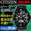 腕時計 シチズンCBM 電波ソーラーウォッチ MD06-305