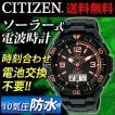 腕時計 シチズンCBM 電波ソーラーウォッチ MD06-315