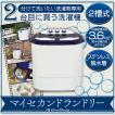 二槽式洗濯機 洗濯機  マイセカンドランドリー TOM05 コンパクト 外用
