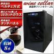 ワインセラー 家庭用 8本収納ワインセラー BCW-25C