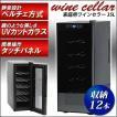 ワインセラー 家庭用 12本収納ワインセラー BCW-35C