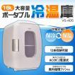 冷蔵庫 一人暮らし 保温庫 16L冷温庫 VS-405 ホワイト
