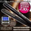 ヘアアイロン ストレート カール/SILKY PRO DG040P-1