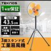 工場扇 工業用扇風機 扇風機 学校 工場 工業用 大型 三脚 3脚 スタンド式 KG-455RI TEKNOS (在庫処分)