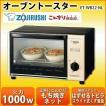 オーブントースター ET-WB22-NL 象印