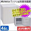 冷蔵庫 一人暮らし用 1ドア 小型 46L アビテラックス