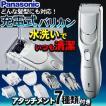 バリカン 散髪 メンズヘアカッター 家庭用散髪器 カットモード ER-GF80-S パナソニック