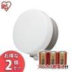 2個セット 電池付 センサーライト 屋外 防雨 防水 照明 ウォールタイプ 丸型 昼白色・電球色 BOS-WN1M-WS・BOS-WL1M-WS アイリスオーヤマ