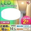 LEDシーリングライト 照明 天井 小型 高輝度 2個セット 1850・1750lm SCL18L-E・SCL18N-E アイリスオーヤマ