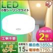 LEDシーリングライト 照明 天井 小型 人感センサー付 高輝度 2個セット 1850・1750lm SCL18LMS-E・SCL18NMS-E アイリスオーヤマ