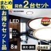 LED シーリングライト 8畳 調光 調色 アイリスオーヤマ 2個セット CL8DL-5.0WF
