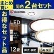 LED シーリングライト 12畳 調光 調色 アイリスオーヤマ 2個セット LEDシーリングライト CL12DL-5.0WF